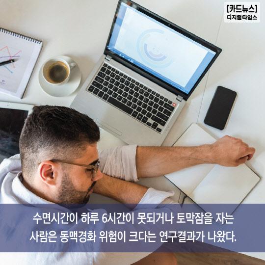 [카드뉴스] 수면시간과 건강의 비밀